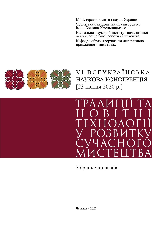 artka-2020