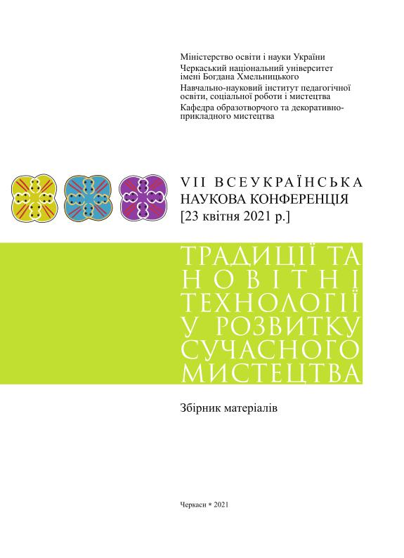 artka-conf-cover-2021
